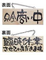 【只今商い中/臨時休業させていただきます。・横】木製サイン(小)