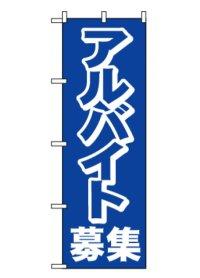 【アルバイト募集】のぼり旗