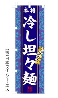 【冷し坦々麺】のぼり旗