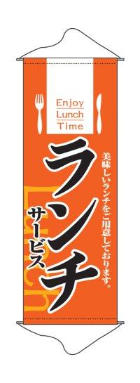 【ランチサービス】タペストリー