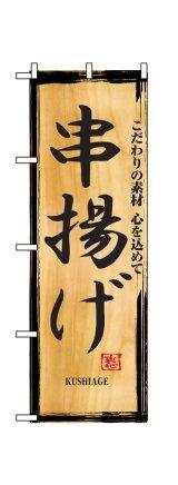 【串揚げ】のぼり旗