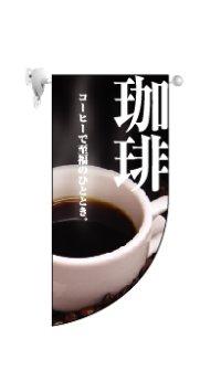 【コーヒー】既製小型ラウンドフラッグ