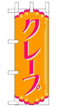 【クレープ】ミニのぼり旗