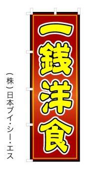 【一銭洋食】オススメのぼり旗