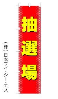 【抽選場】オススメのぼり旗