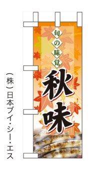 【旬の味覚 秋味】ミニのぼり旗