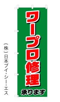 【ワープロ修理】オススメのぼり旗