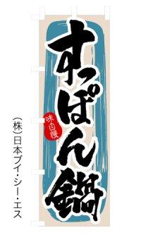 【すっぽん鍋】のぼり旗