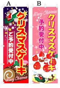 【クリスマスケーキ】オススメのぼり旗