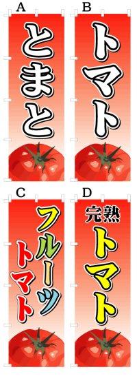 激安SALE限定品【とまと】トマトオススメのぼり旗
