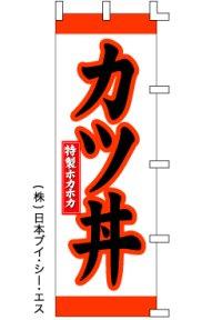 【カツ丼】のぼり旗
