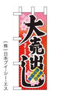 【大売出し】ミニのぼり旗