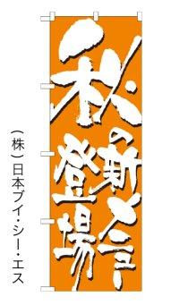 【秋の新メニュー登場】のぼり旗