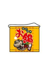 【ぽかぽかお鍋】タペストリー
