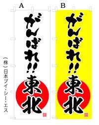 【がんばれ!!東北】オススメのぼり旗