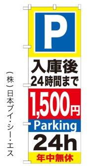 【入庫時24時間まで1500円】のぼり旗