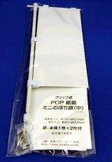 【手書きミニのぼり旗  クリップ式・中】紙3枚付 (株)日本ブイシーエス オリジナル開発商品