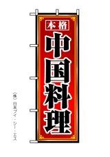 【中国料理】のぼり旗