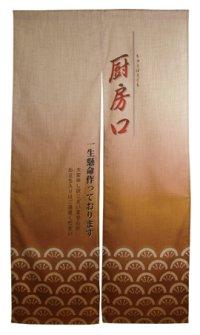 【フルカラーエステル麻のれん/厨房口(茶)】