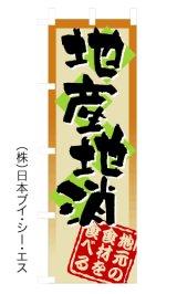 【地産地消】のぼり旗