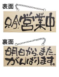 【只今営業中/明日から、また、がんばります。・横】木製サイン(小)
