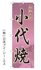 【小代焼】特価のぼり旗