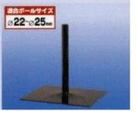 【鉄板ポール台/鉄板30cm黒】  1台から購入可 送料別途 1箱で送れない場合は、追加送料かかります(送料:2箱目からも通常送料X箱数 別途追加)(ポールと同梱不可 送料別途)