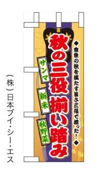 【秋の三役 揃い踏み】ミニのぼり旗(受注生産品)