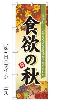 【食欲の秋】のぼり旗