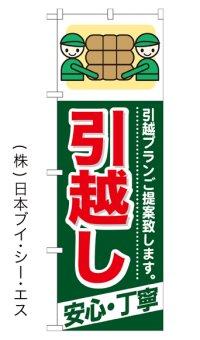 【引越し 安心・丁寧】のぼり旗