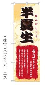 【半夏生】のぼり旗(受注生産品)