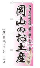 【岡山のお土産】特価のぼり旗