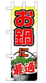 【お鍋に最適】限定超特価ミニのぼり旗・台付(在庫限り)