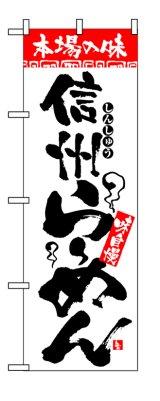 【信州らーめん】のぼり旗
