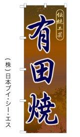 【有田焼】特価のぼり旗