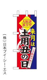 【土用丑の日】ミニのぼり旗(受注生産品)