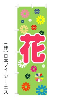 【花】オススメのぼり旗