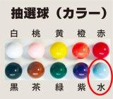 【抽選球 水】ガラポン抽選器・ガラガラ抽選機用抽選球 抽選器の玉 抽選玉