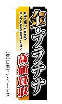 【金・プラチナ高価買取】のぼり旗