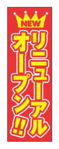 【リニューアルオープン】のぼり旗
