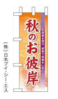 【秋のお彼岸】ミニのぼり旗