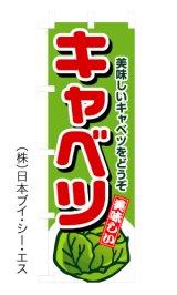 【キャベツ】のぼり旗
