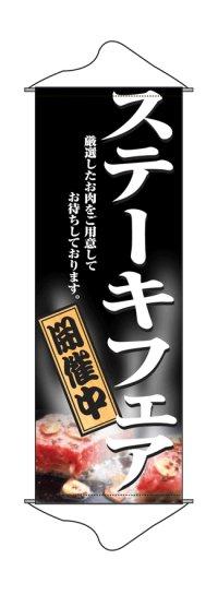 【ステーキフェア】タペストリー