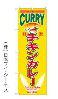 【チキンカレー】のぼり旗