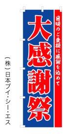 数量限定【大感謝祭】オススメのぼり旗