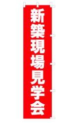 【新築現場見学会】オススメのぼり旗
