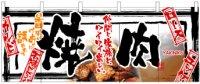【焼肉2】フルカラーのれん(受注生産品)