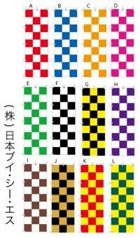 【市松】オススメのぼり旗