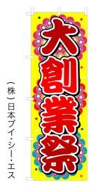 【大創業祭】オススメのぼり旗