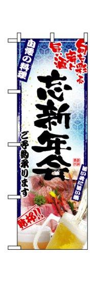 【忘新年会/刺身】フルカラーのぼり旗